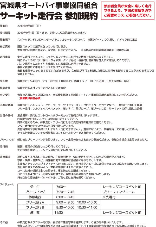 2019秋走行会参加規約AJ03
