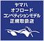 宮城県黒川郡富谷町にある【MOTOTEC-R4】はヤマハオフロードコンペティションモデル正規取扱店です