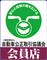 宮城県黒川郡富谷町にある【MOTOTEC-R4】は自動車公正取引協議会の会員店です